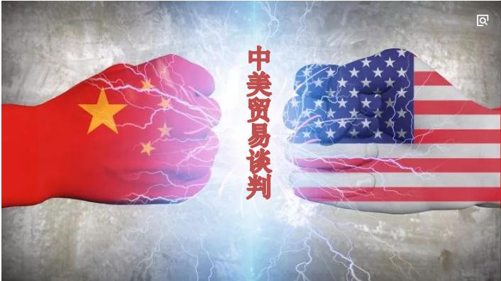 中美贸易谈判开启 A股何去何从?